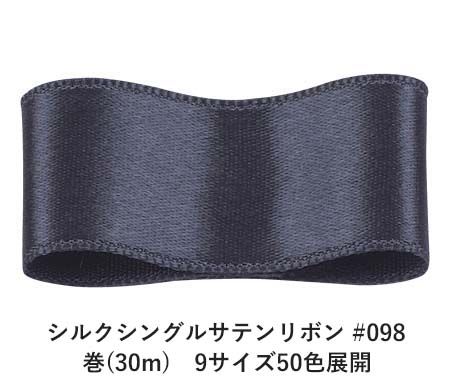 シルクシングルサテンリボン #098 ダークスレートグレー 24mm幅 巻(30m) 9サイズ50色展開 Ribbon Bon