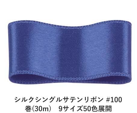 シルクシングルサテンリボン #100 ダークスチールブルー 50mm幅 巻(30m) 9サイズ50色展開 Ribbon Bon