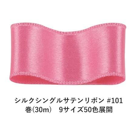 シルクシングルサテンリボン #101 ライトコーラル 50mm幅 巻(30m) 9サイズ50色展開 Ribbon Bon