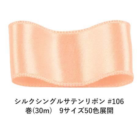 シルクシングルサテンリボン #106 ビスク 36mm幅 巻(30m) 9サイズ50色展開 Ribbon Bon
