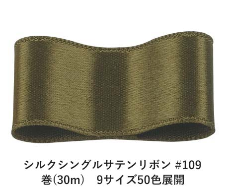 シルクシングルサテンリボン #109 オリーブドラブ 50mm幅 巻(30m) 9サイズ50色展開 Ribbon Bon