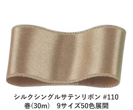 シルクシングルサテンリボン #110 タン 36mm幅 巻(30m) 9サイズ50色展開 Ribbon Bon