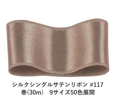 シルクシングルサテンリボン #117 ロージーブラウン 50mm幅 巻(30m) 9サイズ50色展開 Ribbon Bon