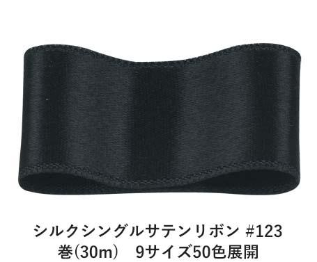 シルクシングルサテンリボン #123 ダークミッドナイトブルー 50mm幅 巻(30m) 9サイズ50色展開 Ribbon Bon