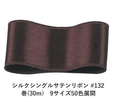 シルクシングルサテンリボン #132 サドルブラウン 36mm幅 巻(30m) 9サイズ50色展開 Ribbon Bon