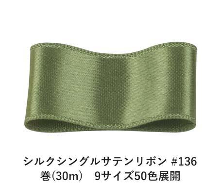 シルクシングルサテンリボン #136 ダークオリーブグリーン 50mm幅 巻(30m) 9サイズ50色展開 Ribbon Bon
