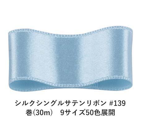 シルクシングルサテンリボン #139 アリスブルー 36mm幅 巻(30m) 9サイズ50色展開 Ribbon Bon