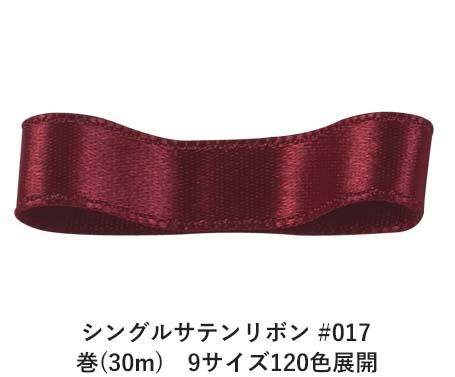 シングルサテンリボン #017 ワインレッド 50mm幅 巻(30m) 9サイズ120色展開 Ribbon Bon