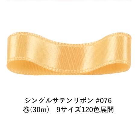 シングルサテンリボン #076 ブロンドイエロー 50mm幅 巻(30m) 9サイズ120色展開 Ribbon Bon