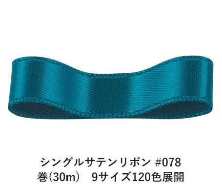 シングルサテンリボン #078 セルリアンブルー 50mm幅 巻(30m) 9サイズ120色展開 Ribbon Bon