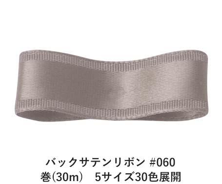 バックサテンリボン #060 シルバーグレイ 50mm幅 巻(30m) 5サイズ30色展開 Ribbon Bon