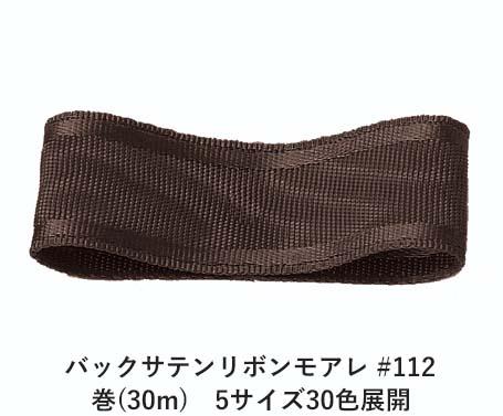 バックサテンリボンモアレ #112 50mm幅 巻(30m) 5サイズ30色展開 Ribbon Bon