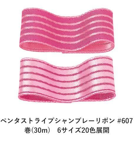 ペンタストライプシャンブレーリボン #607 36mm幅 巻(30m) 6サイズ20色展開 Ribbon Bon
