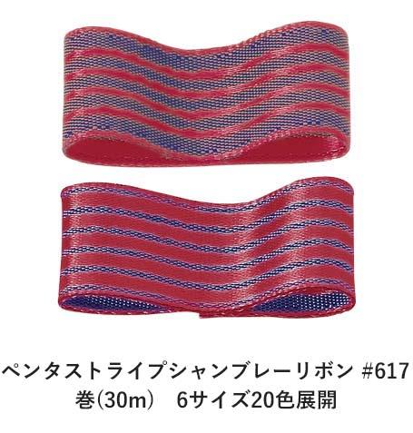 ペンタストライプシャンブレーリボン #617 36mm幅 巻(30m) 6サイズ20色展開 Ribbon Bon