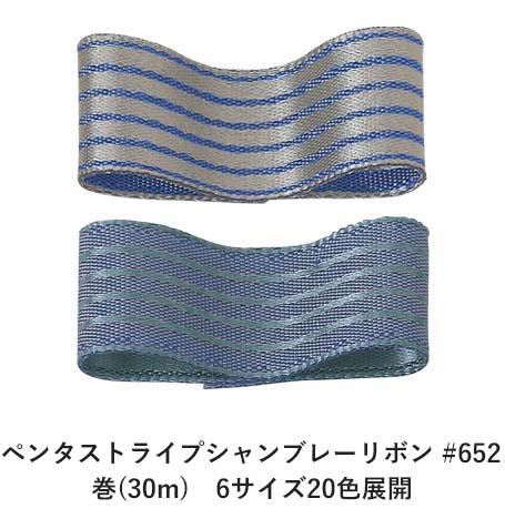 ペンタストライプシャンブレーリボン #652 36mm幅 巻(30m) 6サイズ20色展開 Ribbon Bon