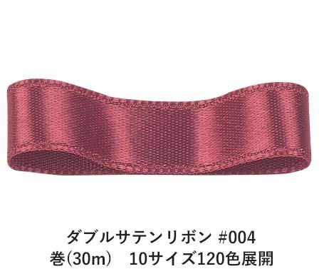 ダブルサテンリボン #004 ディープパープルピンク 70mm幅 巻(30m) 10サイズ120色展開 Ribbon Bon