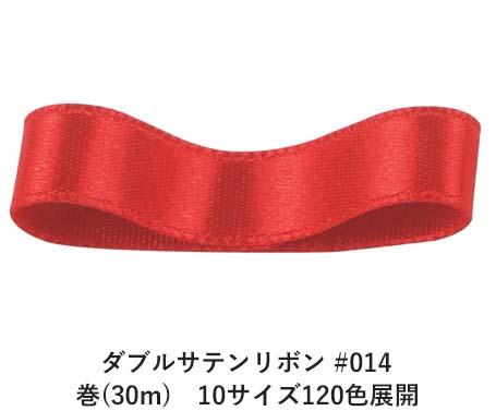 ダブルサテンリボン #014 スカーレット 70mm幅 巻(30m) 10サイズ120色展開 Ribbon Bon
