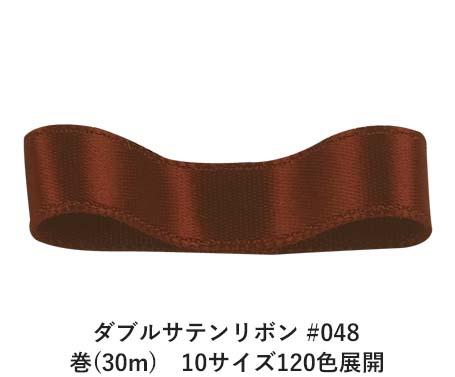 ダブルサテンリボン #048 ブラウン 70mm幅 巻(30m) 10サイズ120色展開 Ribbon Bon