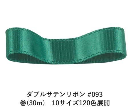 ダブルサテンリボン #093 エメラルドグリーン 70mm幅 巻(30m) 10サイズ120色展開 Ribbon Bon