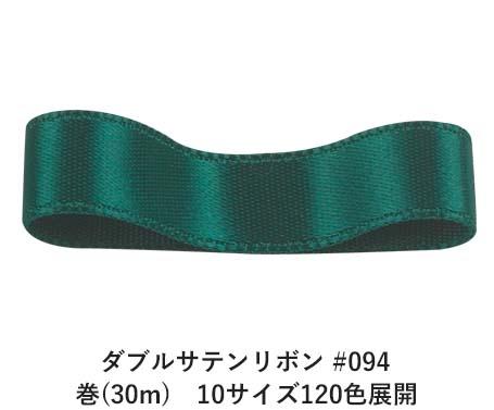 巻(30m) 70mm幅 #094 ダブルサテンリボン 10サイズ120色展開