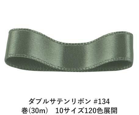 ダブルサテンリボン #134 グレイッシュグリーン 70mm幅 巻(30m) 10サイズ120色展開 Ribbon Bon