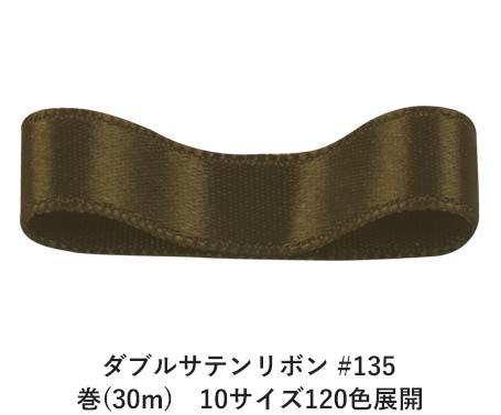 ダブルサテンリボン #135 ブラウニッシュオリーブグリーン 50mm幅 巻(30m) 10サイズ120色展開 Ribbon Bon