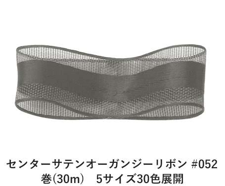 センターサテンオーガンジーリボン #052 ストレートグレイ 一部予約 15mm幅 巻 アウトレット Ribbon 30m Bon 5サイズ30色展開