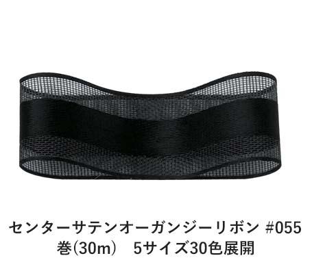 引出物 センターサテンオーガンジーリボン #055 ブラック 15mm幅 巻 5サイズ30色展開 30m Ribbon 通信販売 Bon