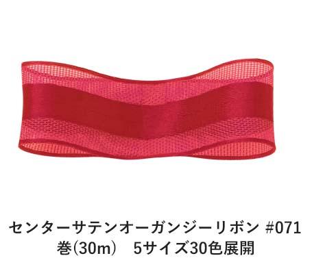 センターサテンオーガンジーリボン #071 高い素材 レッド 15mm幅 巻 おしゃれ Bon 5サイズ30色展開 30m Ribbon