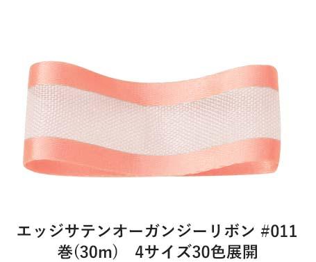 エッジサテンオーガンジーリボン #011 ピーチピンク 15mm幅 巻 30m 4サイズ30色展開 Bon 2020A W新作送料無料 Ribbon 在庫あり