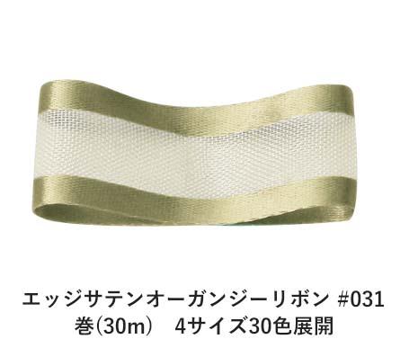 爆売りセール開催中 日本 エッジサテンオーガンジーリボン #031 セージグリーン 15mm幅 巻 Bon 4サイズ30色展開 Ribbon 30m