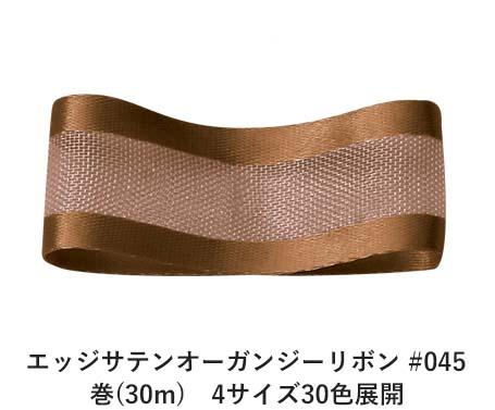 エッジサテンオーガンジーリボン #045 ローシェンナ 秀逸 15mm幅 巻 国内送料無料 Bon 4サイズ30色展開 Ribbon 30m