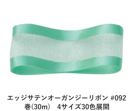 安心の定価販売 エッジサテンオーガンジーリボン 大人気 #092 ペールグリーン 15mm幅 巻 Ribbon 4サイズ30色展開 Bon 30m