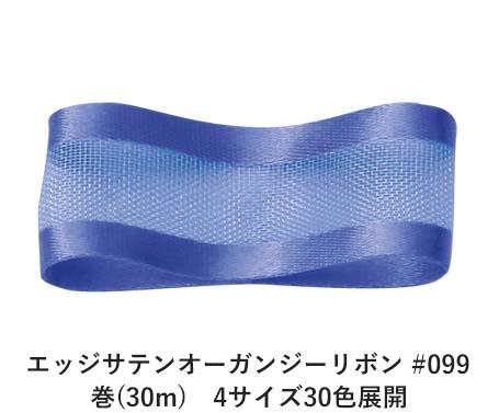 付与 エッジサテンオーガンジーリボン SALENEW大人気 #099 パープリッシュブルー 15mm幅 巻 Ribbon Bon 30m 4サイズ30色展開
