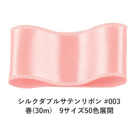 シルクダブルサテンリボン #003 ミスティーローズ 50mm幅 巻(30m) 9サイズ50色展開 Ribbon Bon