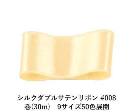 シルクダブルサテンリボン #008 レモンシフォン 36mm幅 巻(30m) 9サイズ50色展開 Ribbon Bon