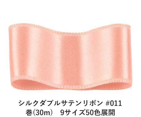 シルクダブルサテンリボン #011 ピーチパフ 50mm幅 巻(30m) 9サイズ50色展開 Ribbon Bon