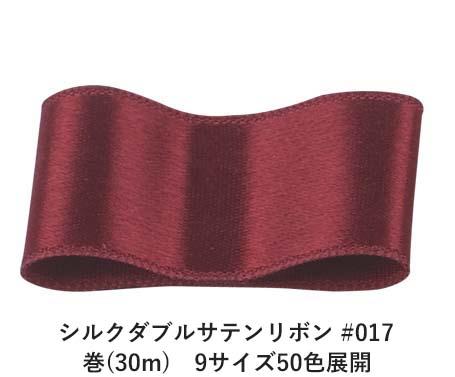 シルクダブルサテンリボン #017 ボルドーレッド 36mm幅 巻(30m) 9サイズ50色展開 Ribbon Bon