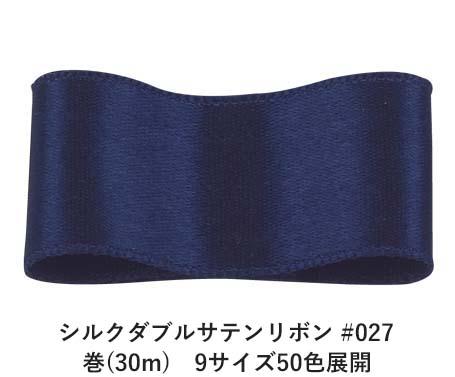 シルクダブルサテンリボン #027 ネイビー 36mm幅 巻(30m) 9サイズ50色展開 Ribbon Bon