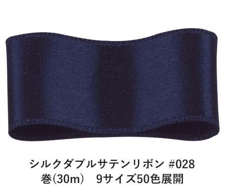 シルクダブルサテンリボン #028 ミッドナイトブルー 36mm幅 巻(30m) 9サイズ50色展開 Ribbon Bon