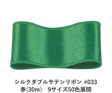 シルクダブルサテンリボン #033 フォレストグリーン 50mm幅 巻(30m) 9サイズ50色展開 Ribbon Bon