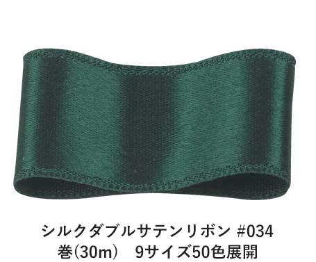 シルクダブルサテンリボン #034 ダークグリーン 50mm幅 巻(30m) 9サイズ50色展開 Ribbon Bon