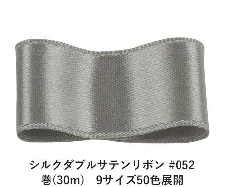 シルクダブルサテンリボン #052 スレートグレイ 12mm幅 巻(30m) 9サイズ50色展開 Ribbon Bon