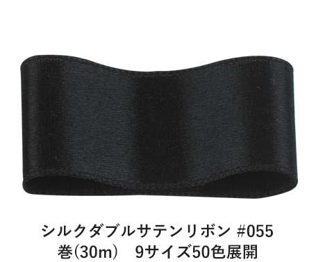 シルクダブルサテンリボン #055 ブラック 50mm幅 巻(30m) 9サイズ50色展開 Ribbon Bon