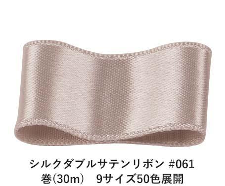 シルクダブルサテンリボン #061 アンティークホワイト 50mm幅 巻(30m) 9サイズ50色展開 Ribbon Bon