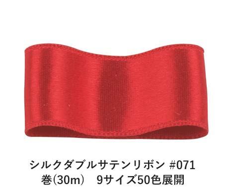 シルクダブルサテンリボン #071 ファイヤーブリック 36mm幅 巻(30m) 9サイズ50色展開 Ribbon Bon
