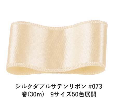 シルクダブルサテンリボン #073 コーンシルク 50mm幅 巻(30m) 9サイズ50色展開 Ribbon Bon