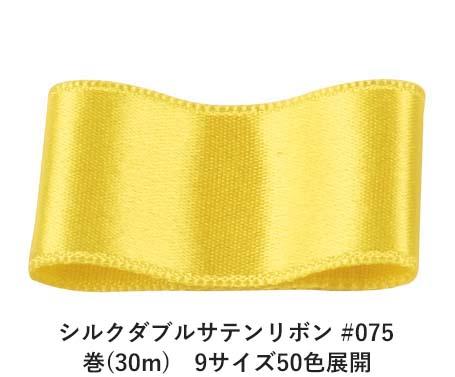 シルクダブルサテンリボン #075 イエロー 50mm幅 巻(30m) 9サイズ50色展開 Ribbon Bon