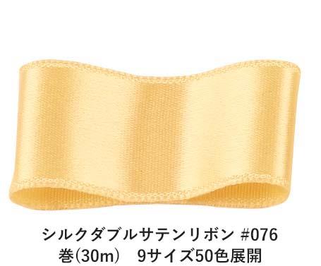 シルクダブルサテンリボン #076 カーキ 36mm幅 巻(30m) 9サイズ50色展開 Ribbon Bon