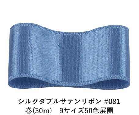 シルクダブルサテンリボン #081 スチールブルー 36mm幅 巻(30m) 9サイズ50色展開 Ribbon Bon